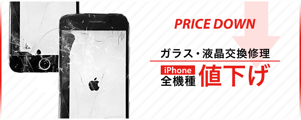 iPhone修理・iPad修理 イオンモール高岡